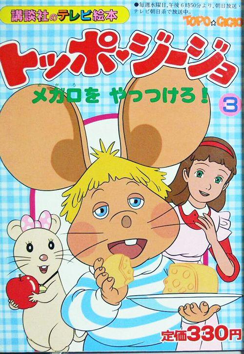 Chu chuot khong gian 1 Những phim hoạt hình Anime gắn liền với tuổi thơ của thế hệ 8x-9x (P1)