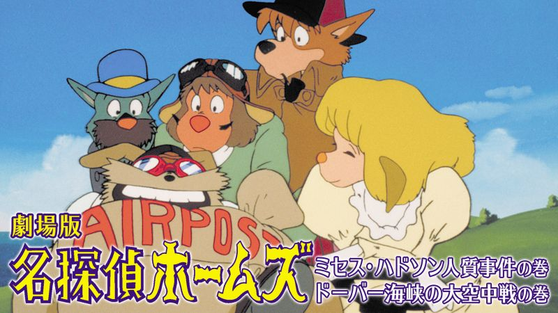 Meitantei Holmes 2 Những phim hoạt hình Anime gắn liền với tuổi thơ của thế hệ 8x-9x (P1)